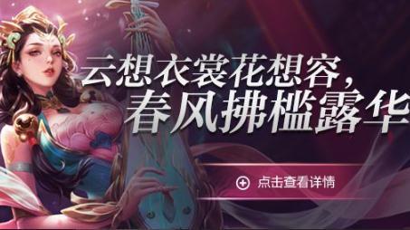 王者荣耀风华霓裳杨玉环背景故事介绍