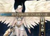 天使纪元魂器选择推荐 哪个好用