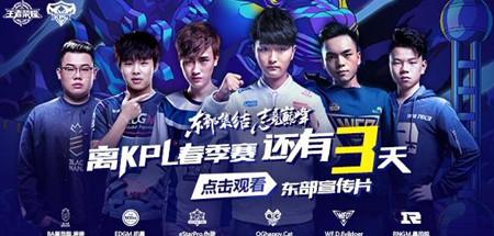 澳门博彩娱乐网站2018年KPL春季赛东部宣传