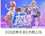 QQ炫舞水立方娱乐平台心悦台灯免费领取地址 可以装饰大区
