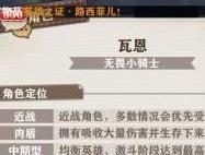 苍之纪元初期阵容搭配 英雄选择哪些好