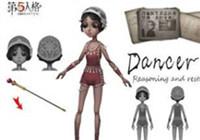 第五人格舞女攻略汇总 舞女玩法持续更新中