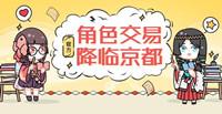阴阳师角色交易系统将上线 阴阳师藏宝阁规则介绍