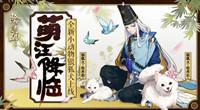 阴阳师全新宠物银狐犬上线 登陆百分百送银狐犬