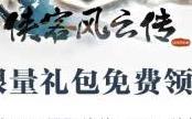 侠客风云传online手游预约领取188元礼包
