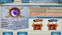 诛仙手游天道幻境2开启 新赛季奖励一览