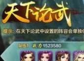 侠客风云传online天下论武玩法攻略
