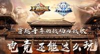 王者荣耀KOC决赛纪录片视频欣赏