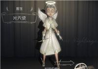 第五人格医生光天使时装上架商城