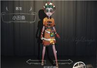 第五人格小丑鱼皮肤多少钱 医生小丑鱼时装
