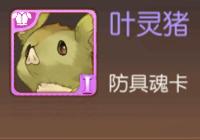 风之大陆叶灵猪图鉴 紫色魂卡叶灵猪