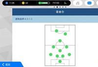 实况足球手游4312阵型解析 浅谈4312阵型玩法