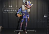 第五人格慵懒的兔先生怎么得 前锋紫色皮肤