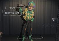 第五人格冒险家史诗皮肤警醒的龟先生获取攻略