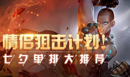 情侣阻击大作战 七夕节单排英雄推荐视频