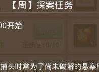 ��道酷玩手游互�咏庵i玩法上� 探案任�赵貅徇^