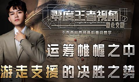 王者荣耀零度王者视角视频 游走支援运筹