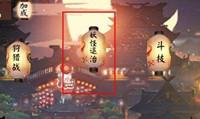 阴阳师手游妖怪退治重降平安京 9月19日将开启