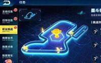 QQ飞车富贵娱乐国际职业挑战任务怎么做 职业任务玩法介绍