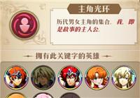 梦幻模拟战主角阵容先刷谁 主角碎片