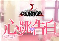 梦幻模拟战12月新版本兑换码大全
