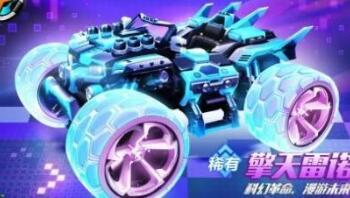 QQ飞车手游2周年活动上线新赛车一览