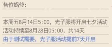 最强蜗牛2020七夕节活动福利大全