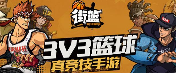 让篮球在手中动起来 近期热门手游推荐