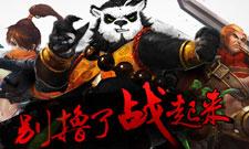 《太极熊猫》坚苦勾魂战役赏识