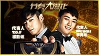 《节奏大爆炸》YG全明星宣传视频