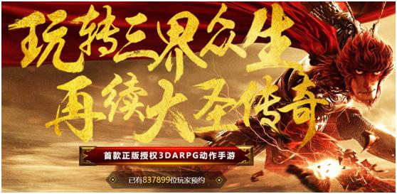 《西游记之大圣归来》手游CG宣传视频