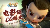 《神仙道2》手游电影级CG曝光
