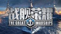 《战舰荣耀》震撼宣传视频曝光