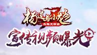 《杨过与小龙女》宣传视频曝光 绝情断肠前缘不忘