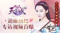 《九州天空城3D》迪丽热巴专访视频首曝