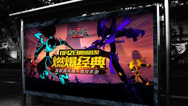 《火柴人联盟2》抖音视频流出 实力玩家为手游助阵