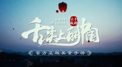 《舌尖上的中国》手游先导视频曝光 味美,人美,风景美!