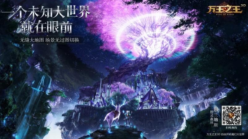 《万王之王3D》游戏CG震撼首曝!8月21日正式上线!