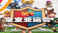 《皇室战争》亚运会的参赛选手竟然是...