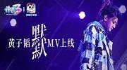 神武3主题曲《默默》MV上线