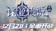 《诺亚传说手游》今日开放下载,12月21日全面开战!