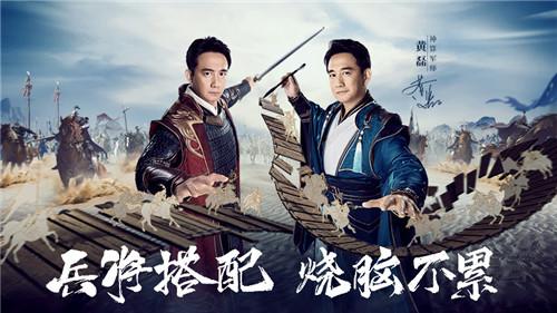 《少年三国志:零》今日公测!黄磊双重军师演绎烧脑对决