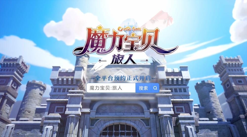 《魔力宝贝:旅人》CG本日暴光 全平台预定开启