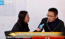 上海骏梦 CEO 许斌专访