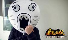 暴走武侠主创团队讲述逗比江湖