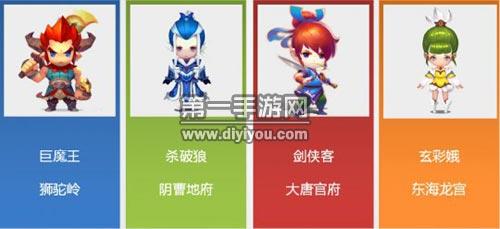 29日预告梦幻西游无双版四大门派带你飞