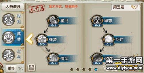 诛仙手游合欢天书技能加点及三种天书分析