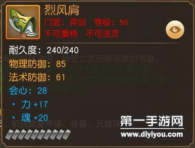 弈剑50级烈风套