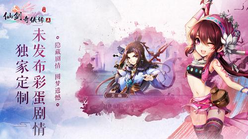 《仙剑奇侠传五》8月16日安卓全平台上线 终极预告片曝光