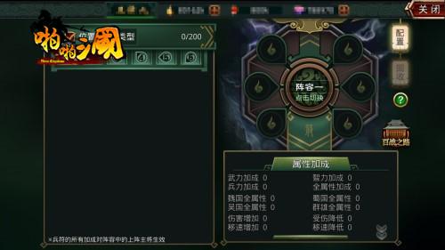 新版贺新春 《啪啪三国》4.4新春版今日上线